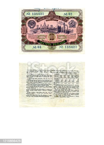 A bond worth ten rubles of the State loan for the development of the national economy of the USSR of 1952 issue on a white background.
