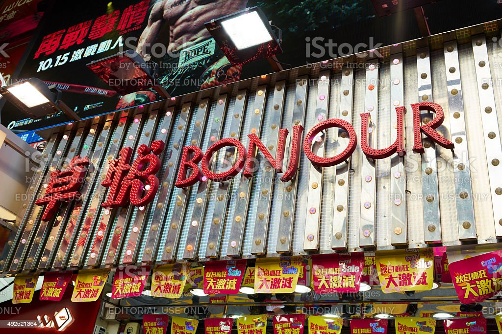 Bonjour Store in Hong Kong stock photo