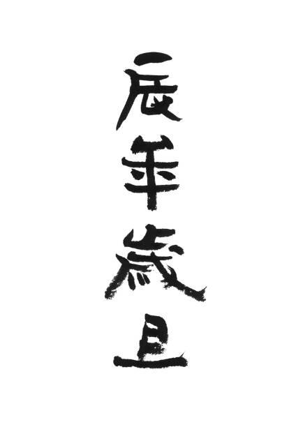 書 - chinese writing 個照片及圖片檔
