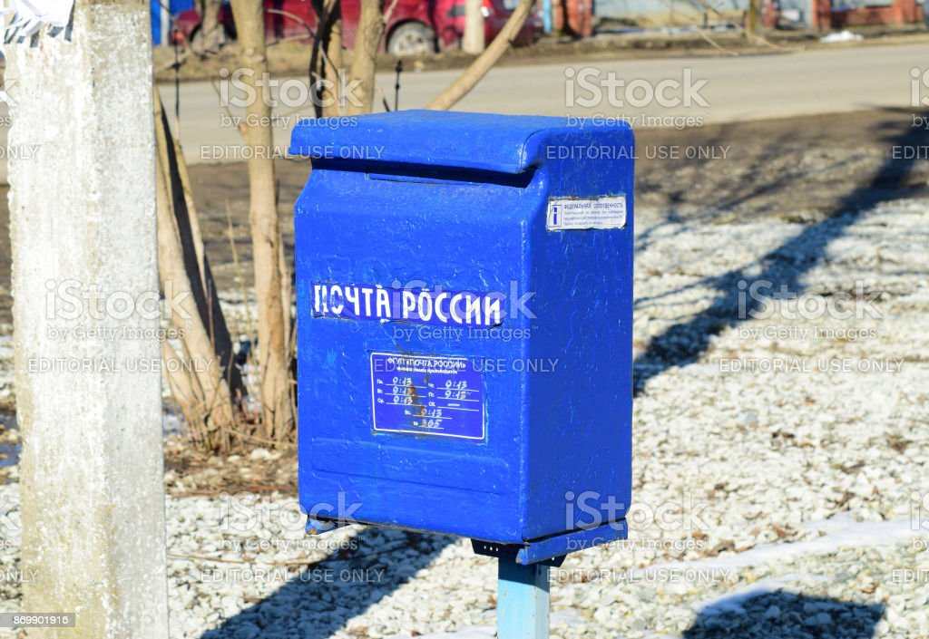 PO Box Russian mail. Street box of letters in the village. stock photo