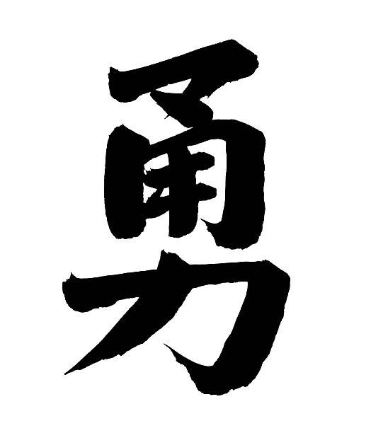 Royalty Free Chinese Character For Courage Pictures Images And