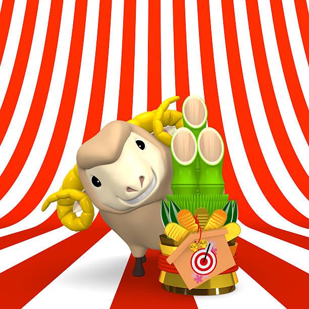 brun moutons et kadomatsu un espace pour le texte sur le motif rayé - année du mouton photos et images de collection