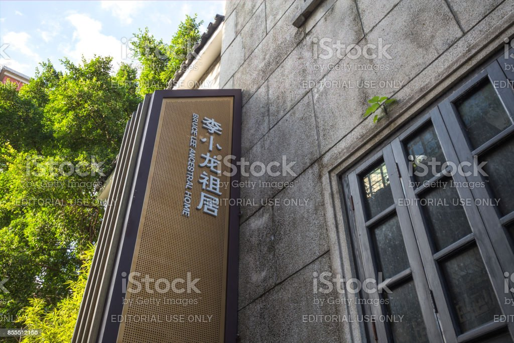 Bruce lee ancestral home in guangzhou china. stock photo