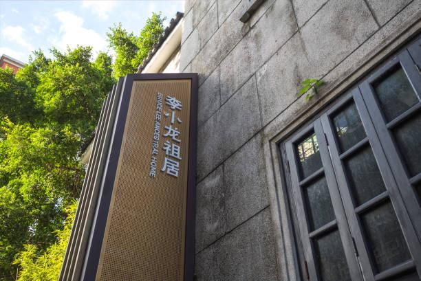 Bruce lee ancestral em casa em guangzhou china. - foto de acervo