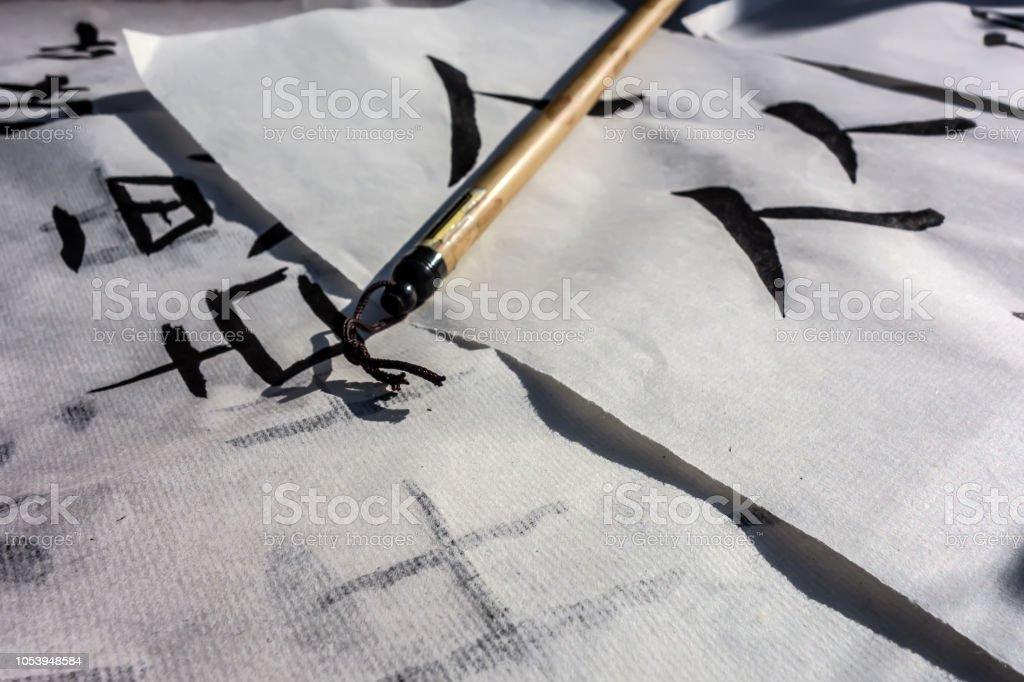中国語の文字のホワイト ライス ペーパーにインク嘘付きブラシします ...