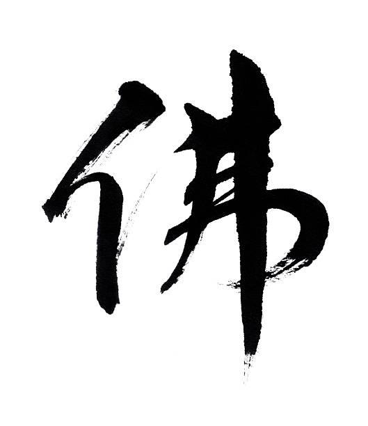buddha-bildnis - chinesische zeichen tattoos stock-fotos und bilder