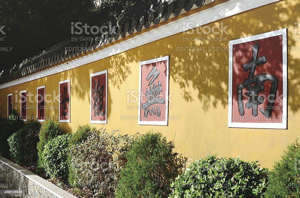 Buddhist calligraphy royalty-free stock photo