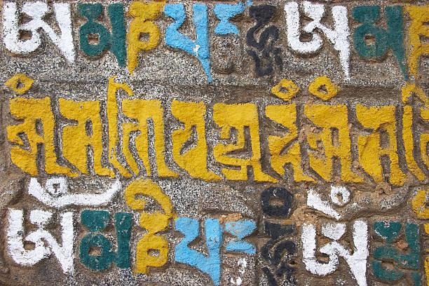 불교도 매니 스톤, 색상화 편지들이, 네팔 스톡 사진