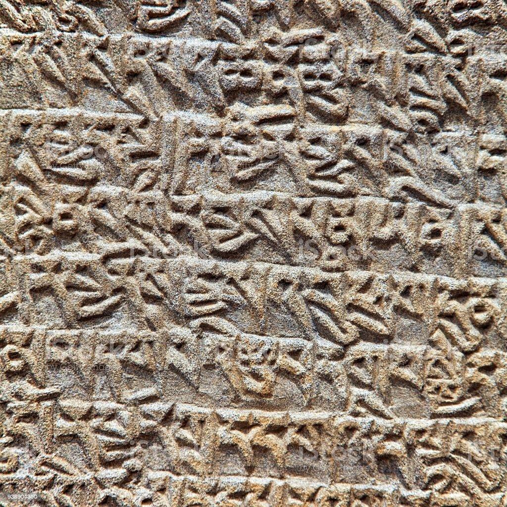 Buddhist prayer symbols on stone stock photo