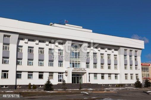 istock Building Arbitration Court of the Vologda region, Russia 497376775