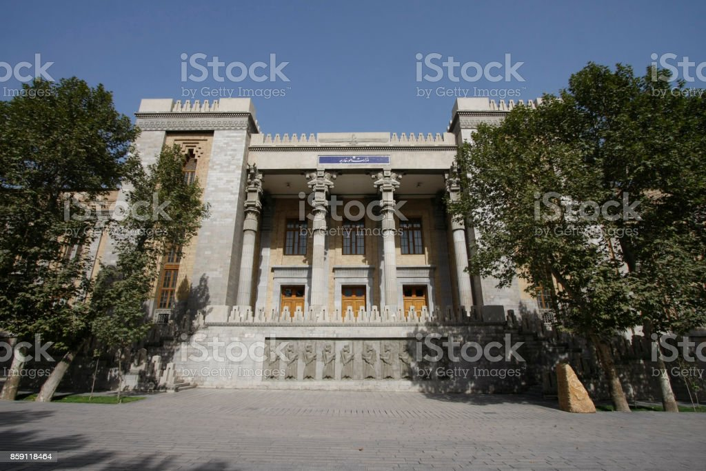 Building of the Ministry of Foreign Affairs of Iran stock photo