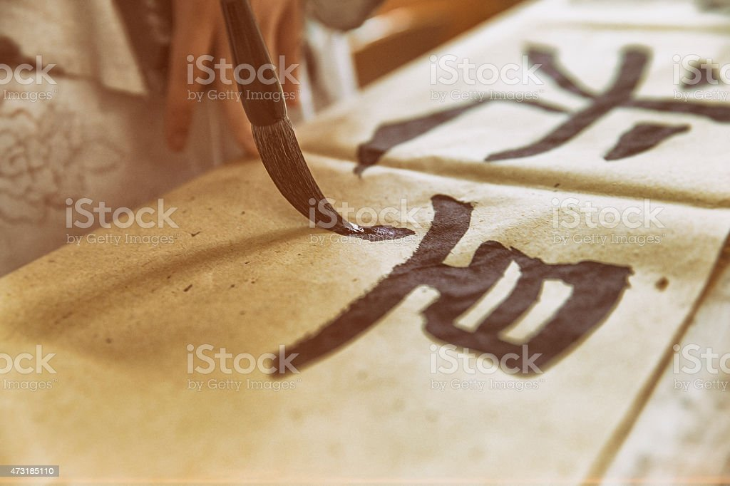 Calligraphy by brush, same character both in Chinese and Japanese stock photo