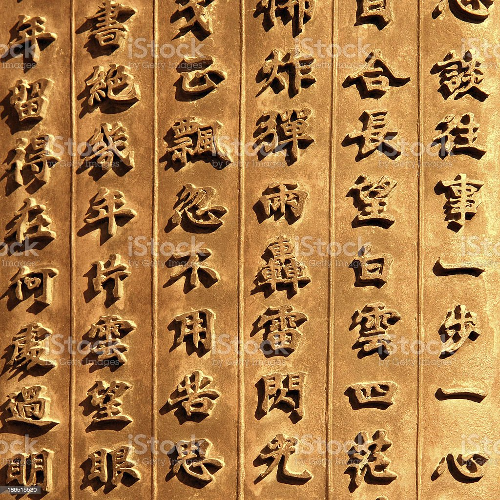 Calligraphy carving at Japanese temple royalty-free stock photo