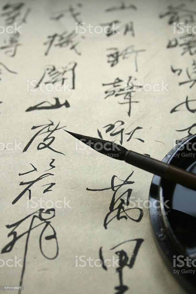 Calligraphy - Famous poem royalty-free stock photo
