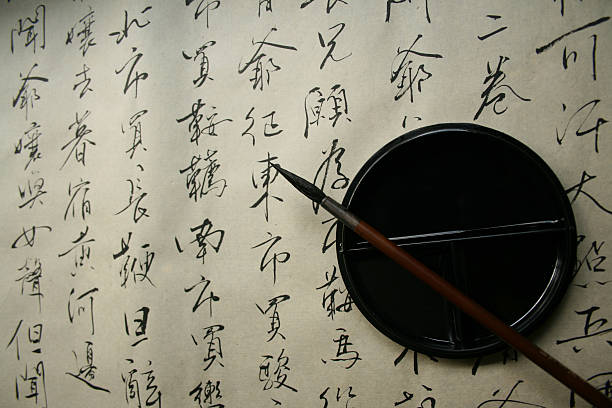 calligraphy - famous poem - chinese writing 個照片及圖片檔
