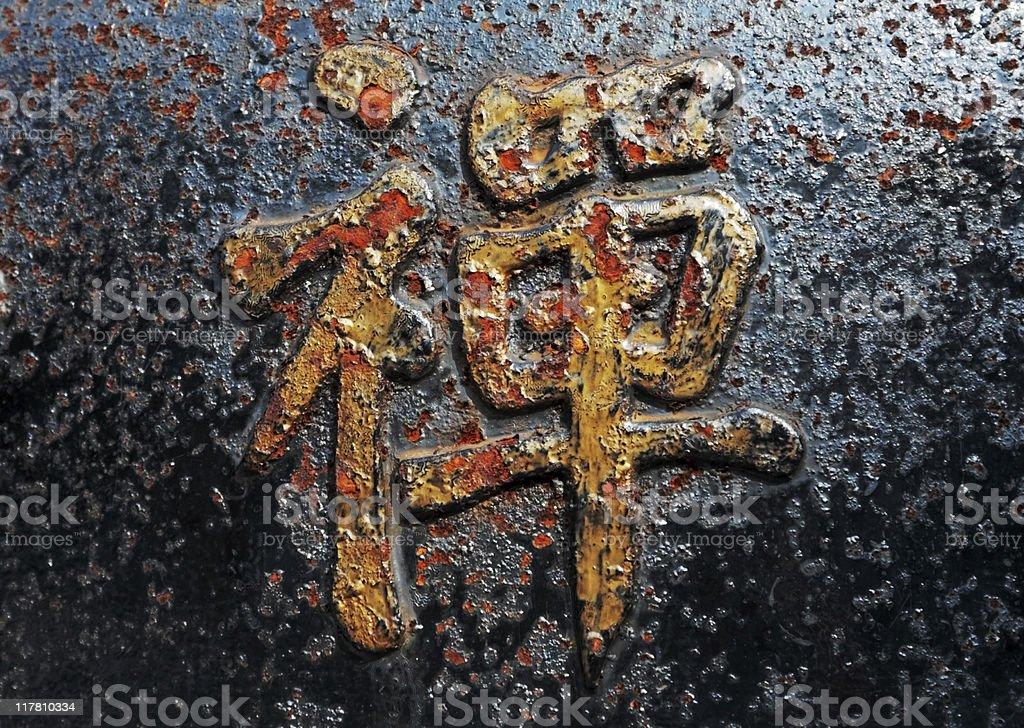 ZEN calligraphy on temple censer royalty-free stock photo