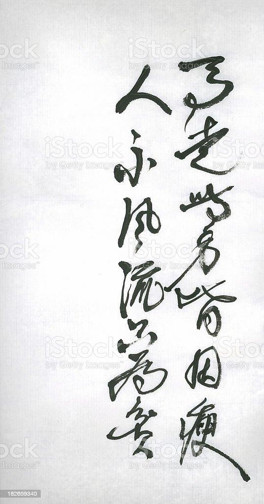 Calligraphy (XXL) royalty-free stock photo