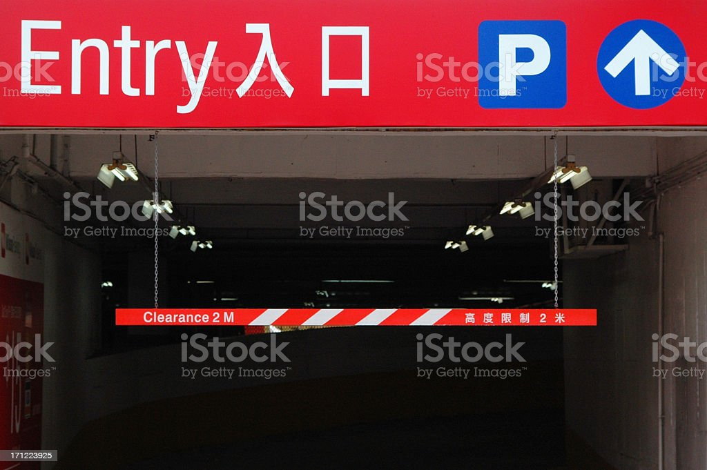 Car Park Entry royalty-free stock photo