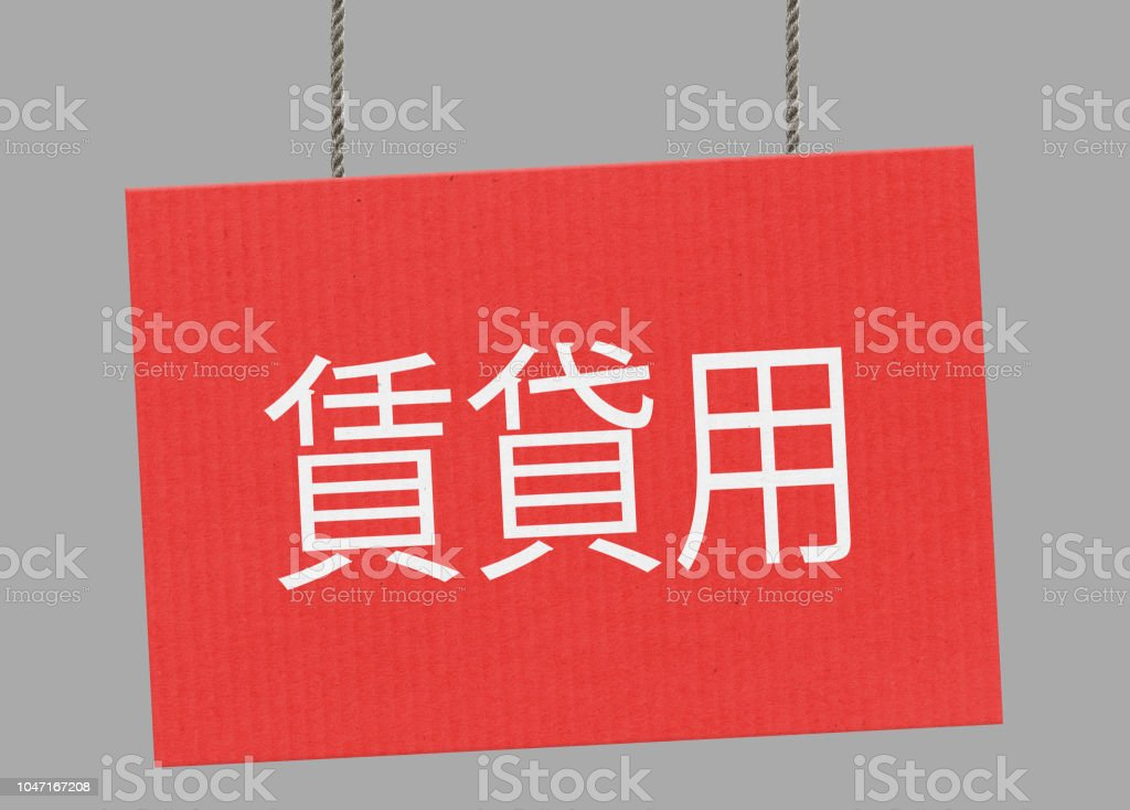 Cardboard apartament for rent japanese sign hanging from ropes. Clipping path included so you can put your own background. stock photo