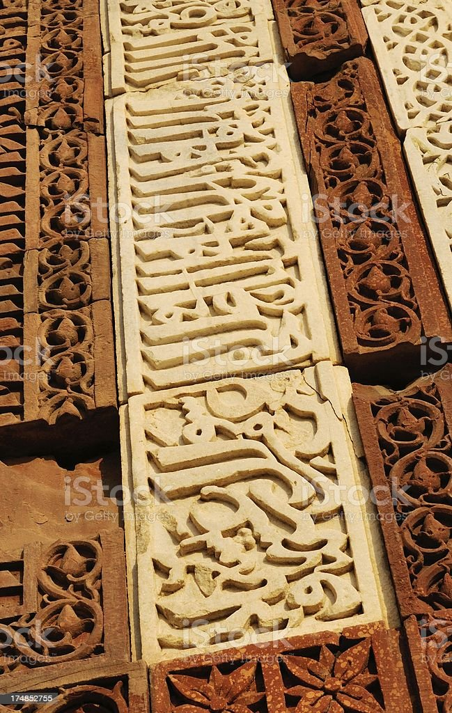 Carved inscription at Qutb Minar Mosque royalty-free stock photo