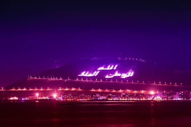 casbah at night, agadir, morocco - kasbah bildbanksfoton och bilder