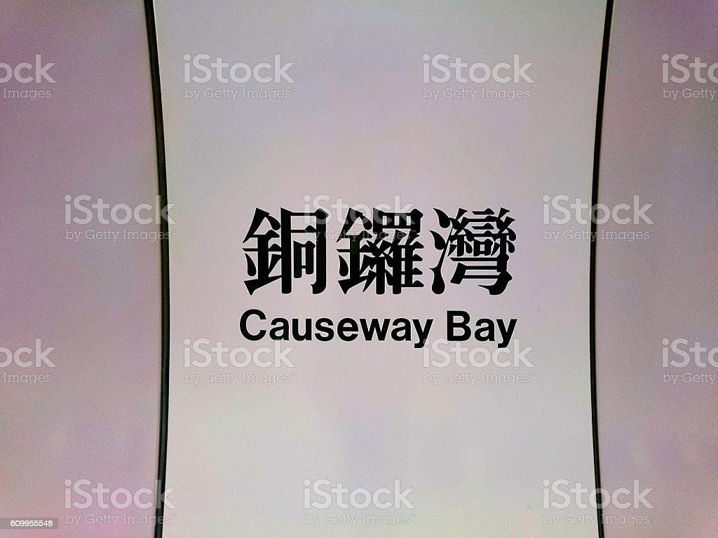 Causeway Bay Station stock photo
