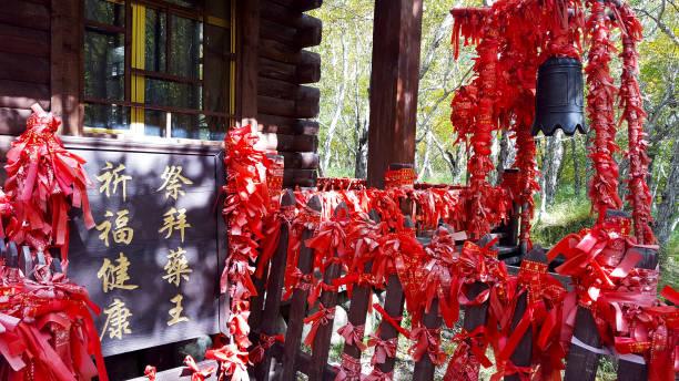 Changbai Mountain, Fusong County, Baishan, China stock photo