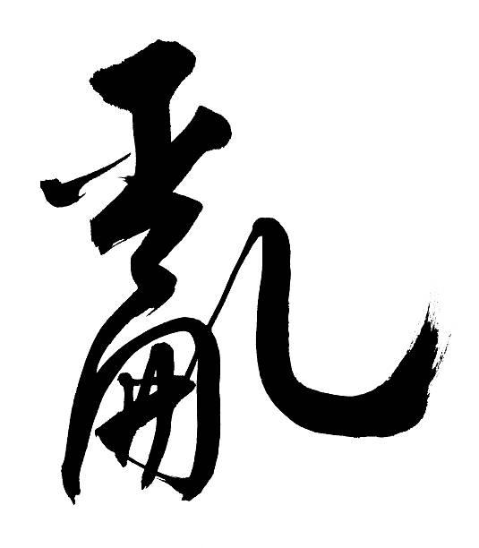 chaos - chinesische zeichen tattoos stock-fotos und bilder