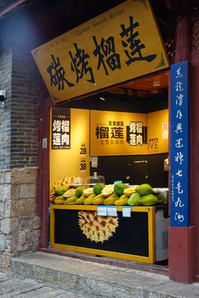 charcoal grilled durian shop at lijiang. - tiktok zdjęcia i obrazy z banku zdjęć