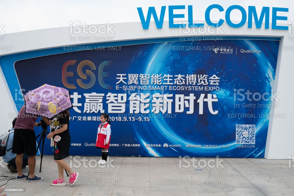 China 5g Technology Communication Conference Welcomes Publicity