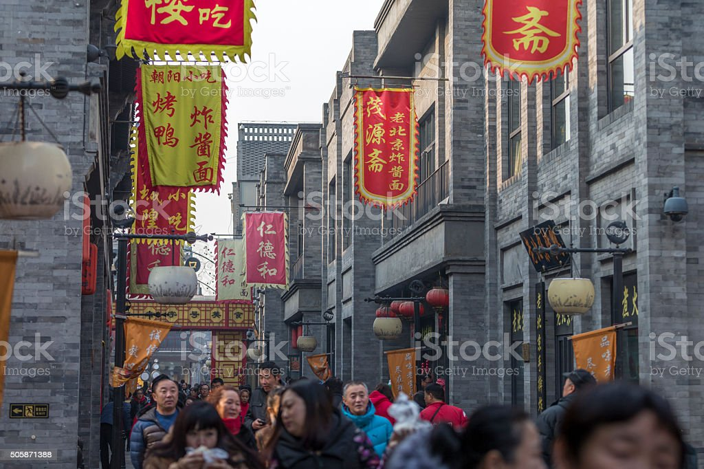 China popular restaurant alley colourful neon signs at Beijing stock photo