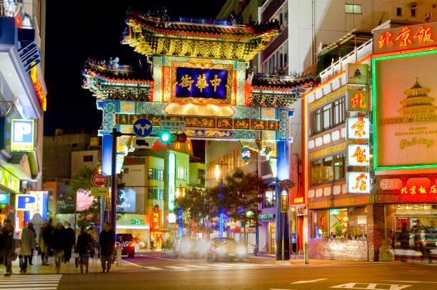 china town - prefektura kanagawa zdjęcia i obrazy z banku zdjęć
