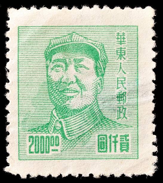 Chinesischer Briefmarke – Foto