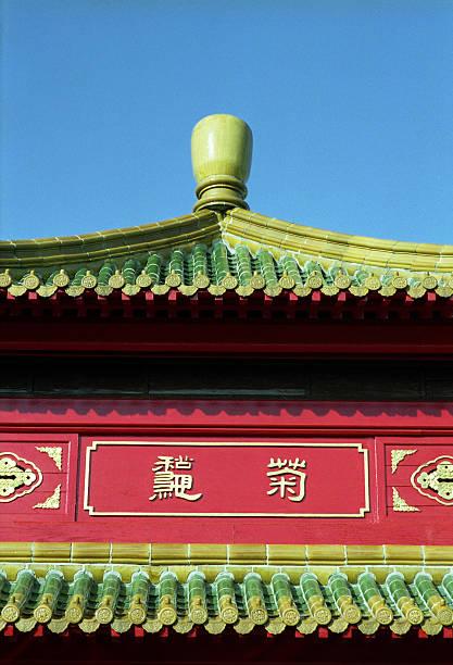 Chinese Architecture stock photo