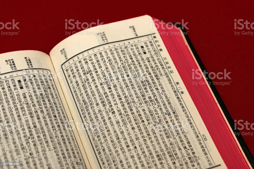 Chinese Bible stock photo