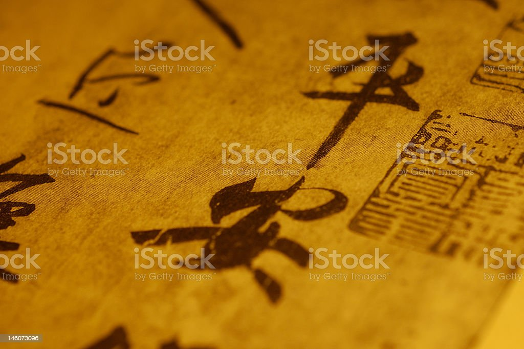 Chinese calligaphy 'safety and peace' royalty-free stock photo
