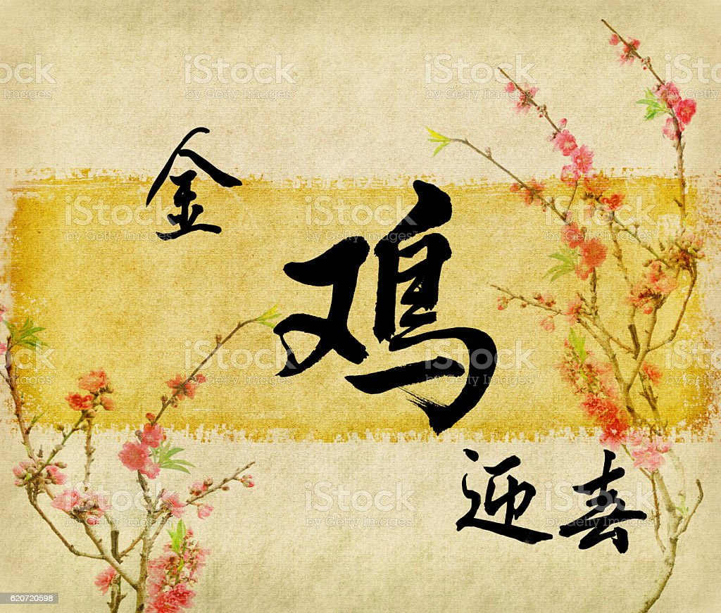 Chinese calligraphy 2017 is year of the rooster stock photo