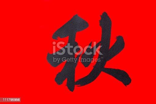 istock Chinese Calligraphy -autumn 111795956