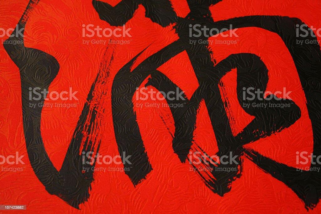 Chinese Calligraphy Closeup stock photo