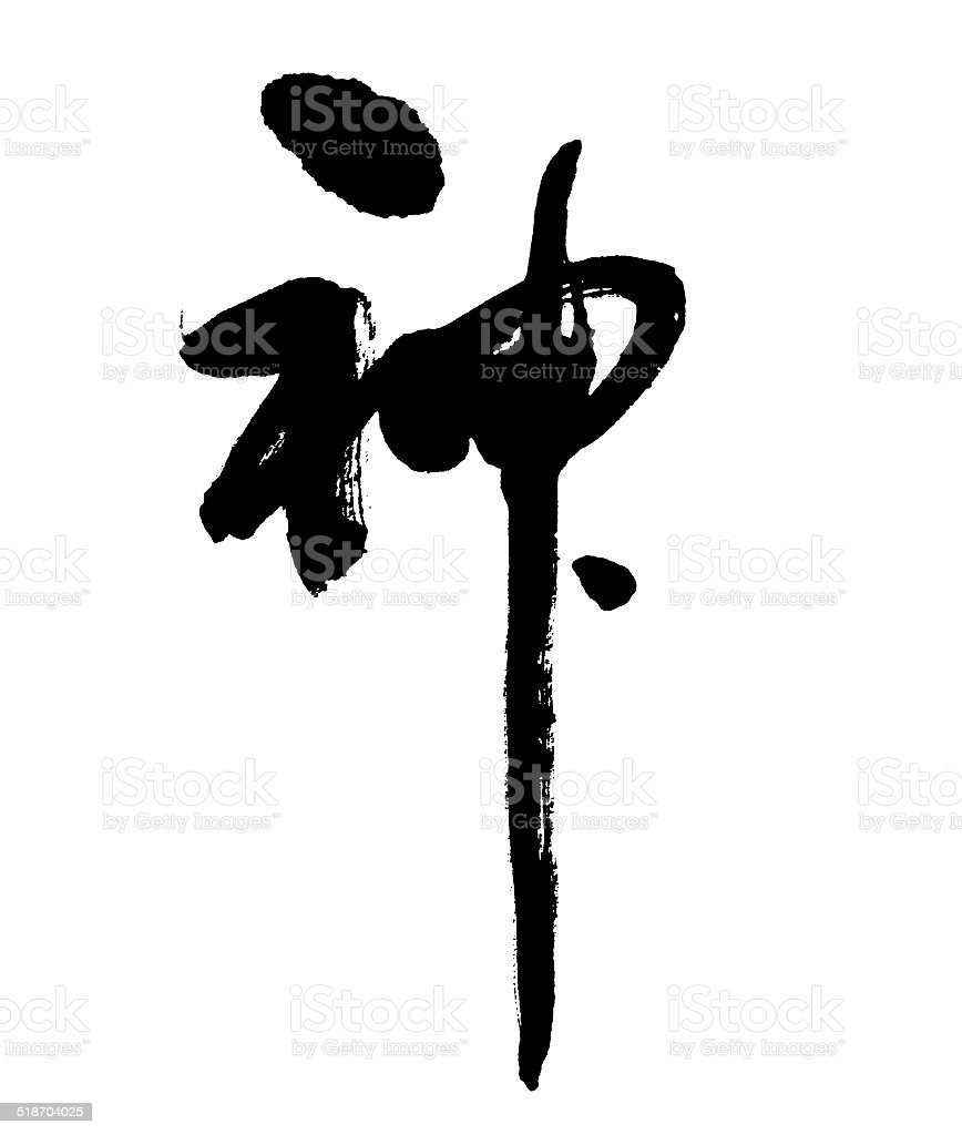 Chinese calligraphy for god stock photo