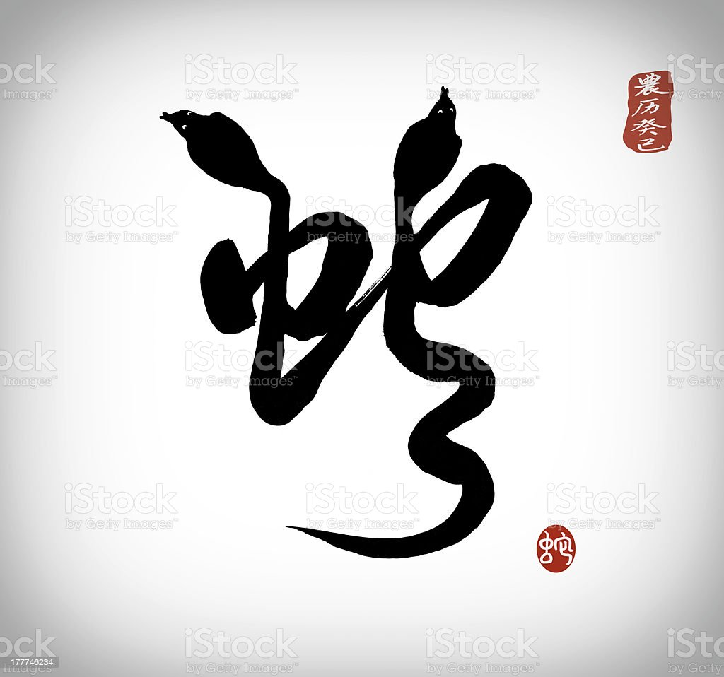 Chinese Calligraphy for snake royalty-free stock photo