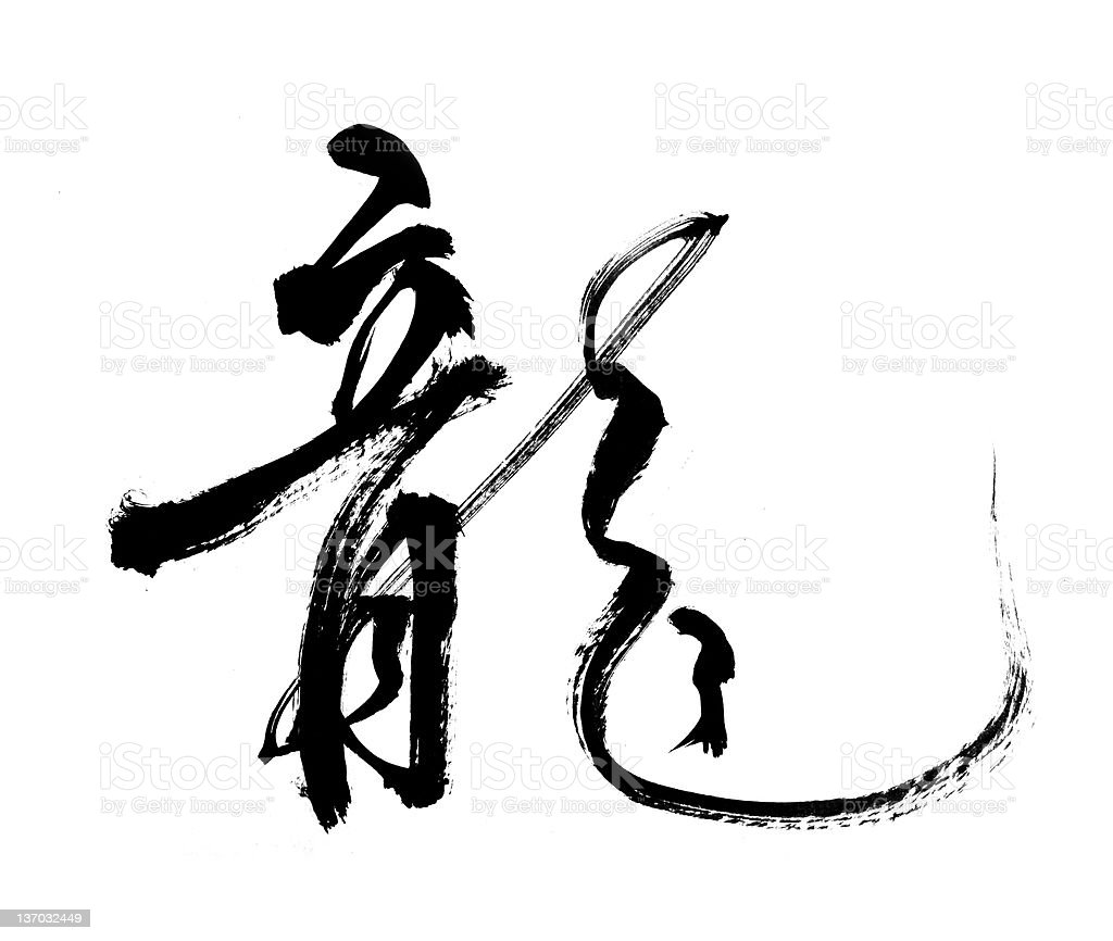 Chinese Calligraphy for the Year of Dragon stock photo