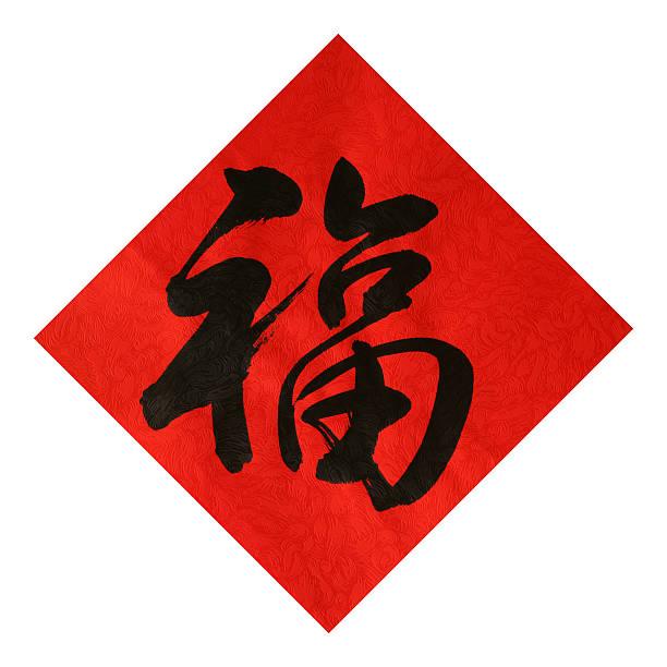 "Chinese Calligraphy ""Fu"""