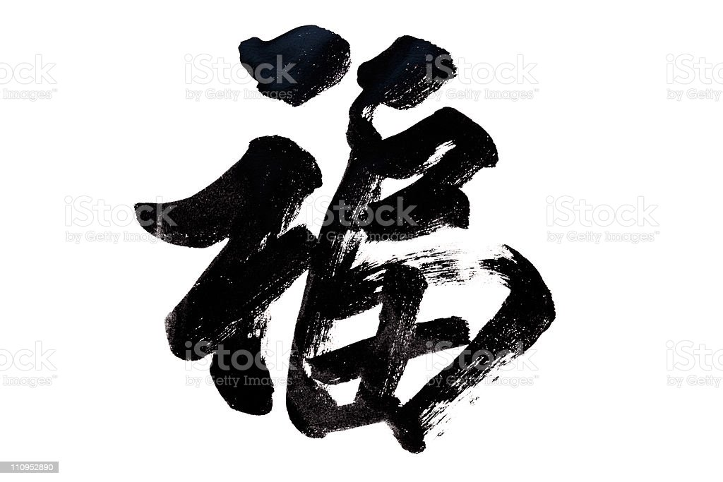 Chinese Calligraphy -Good Fortune royalty-free stock photo