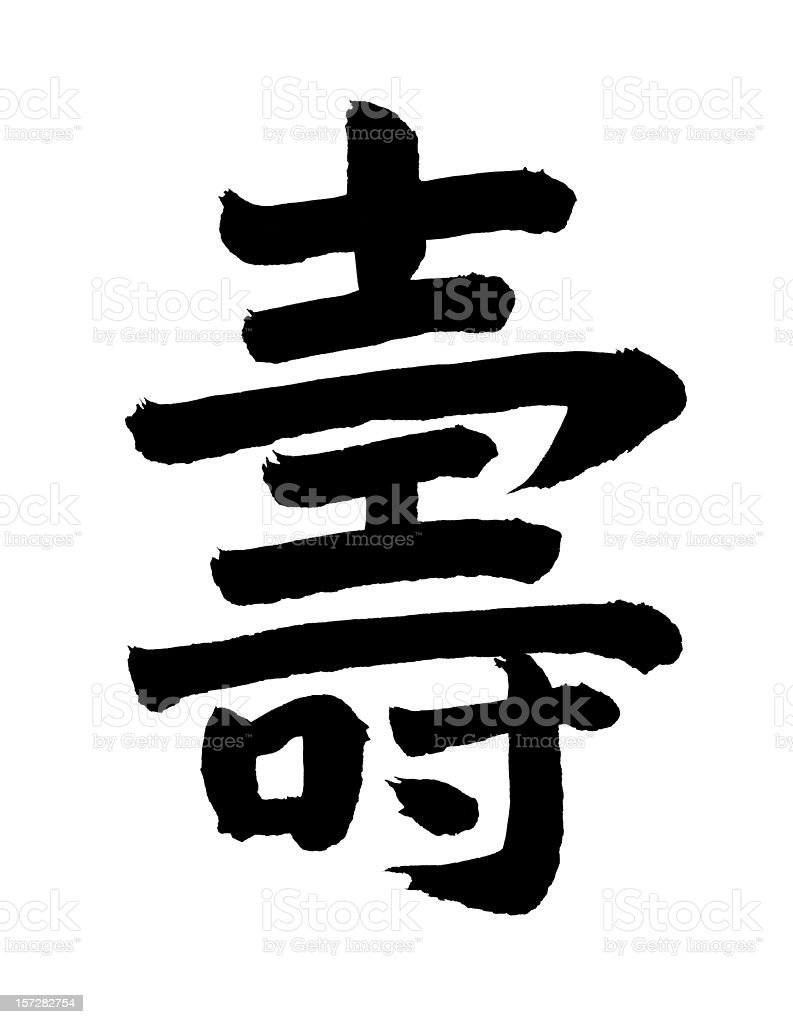Chinese Calligraphy - 'Longevity' or 'Long Life' royalty-free stock photo