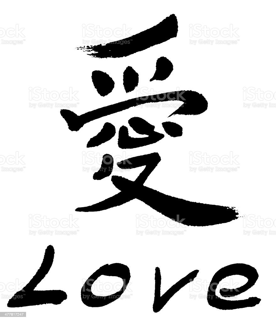 chinese calligraphy love stock photo amp more pictures of