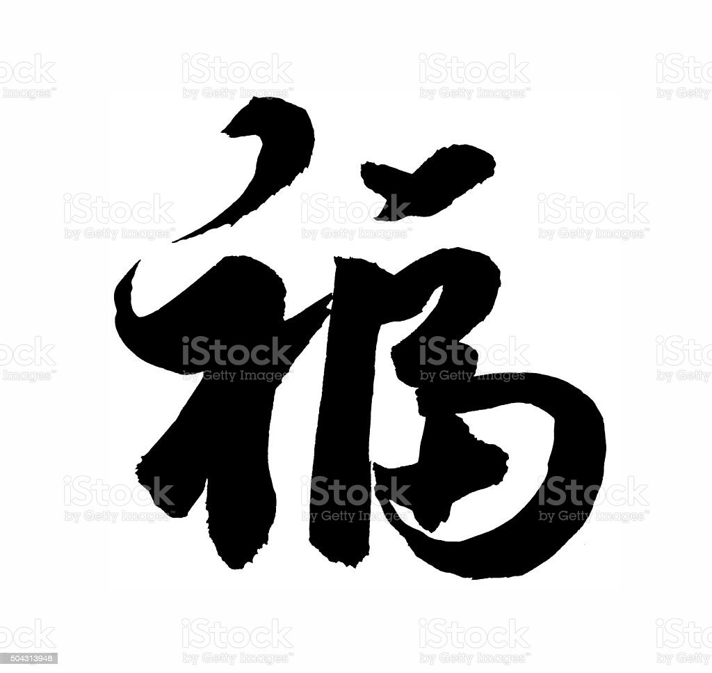 Chinese calligraphy mean good fortune stock photo more pictures of chinese calligraphy mean good fortune royalty free stock photo buycottarizona Images