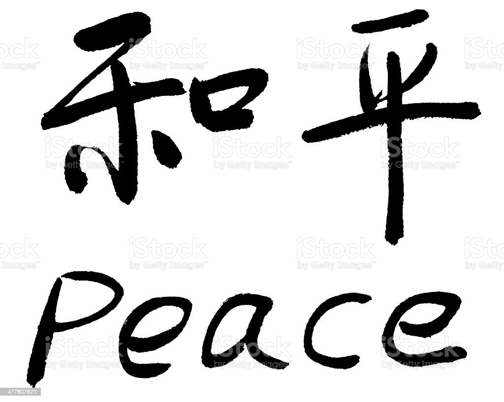 Chinese Calligraphy Peace Stock Photo More Pictures Of Alphabet