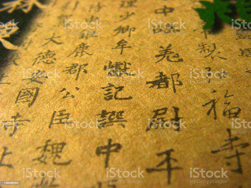 Chinese Calligraphy royalty-free stock photo