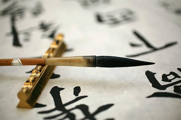 chinese calligraphy - chinese writing 個照片及圖片檔